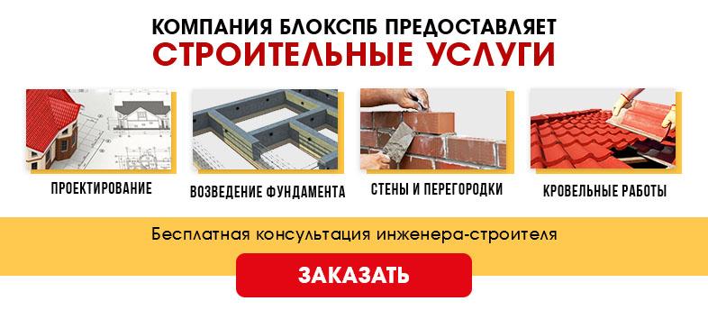 Строительные услуги в БЛОКСПБ